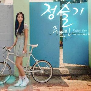 Download Lagu 郑涩琪 - Marginal Man (Feat. ZICO of blockbuster)