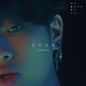 BON VOYAGE (feat. Piano Man) (Explicit)