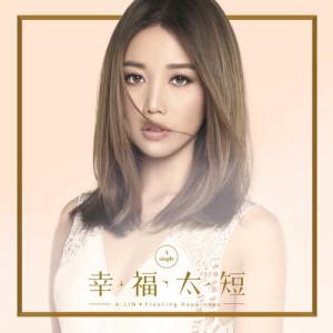 A-Lin的專輯幸福太短 (電視劇「奇妙的時光之旅」片尾曲)