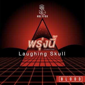 """ดาวน์โหลดและฟังเพลง พรุ่งนี้ (From """"New Blood"""") พร้อมเนื้อเพลงจาก Laughing Skull"""