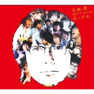 收聽高橋優的fukuwarai (remaster)歌詞歌曲