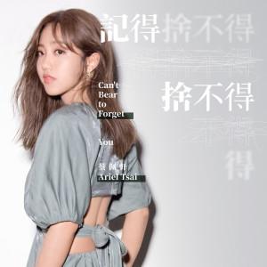 蔡佩軒的專輯記得捨不得 (「浪漫輸給你」片頭曲)