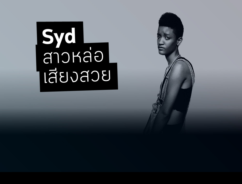 Syd สาวหล่อเสียงสวยมากความสามารถ กับงานเดี่ยวชุดแรกของเธอ