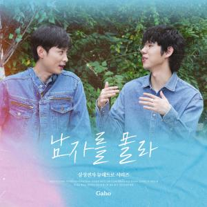 Album Only you don't know (Samsung New Retro Series) from 가호
