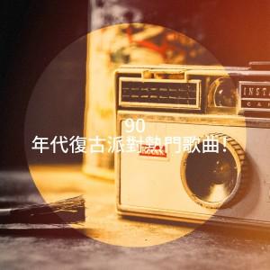 Album 90 年代复古派对热门歌曲! from 90s Maniacs