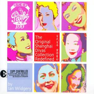 Album Tian Ya Ge Nu from 周璇