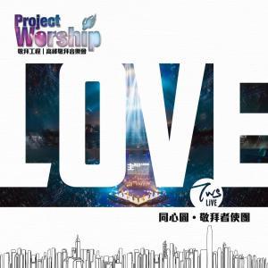 同心圓‧敬拜者使團 TWS的專輯Love.愛 (Live)