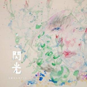 顏卓靈的專輯閃光 (美麗也短暫Mix)