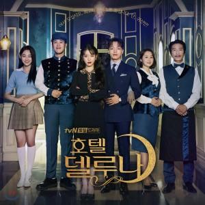 อัลบัม Hotel Del Luna OST ศิลปิน Korean Original Soundtrack