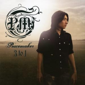อัลบัม 3 to 1 ศิลปิน Peacemaker