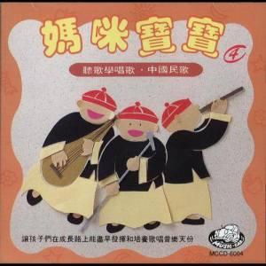 Ivy姐姐的專輯媽咪寶寶4 - 聽歌學唱歌.中國民歌
