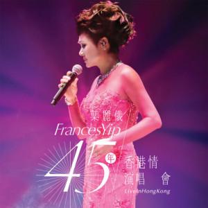 葉麗儀的專輯葉麗儀 45年香港情演唱會