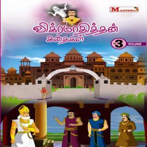 Listen to Madanasundari Kadhai song with lyrics from Chithra