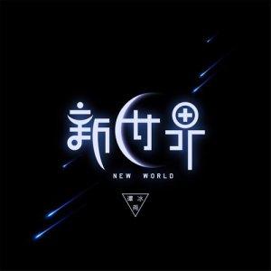 小賤的專輯新世界