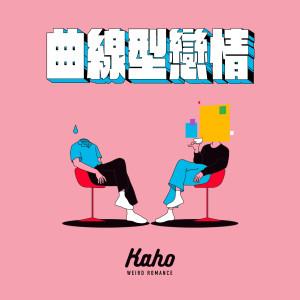 洪嘉豪 Kaho Hung的專輯曲線型戀情