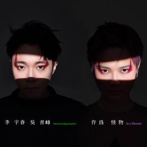 李宇春的專輯作為怪物