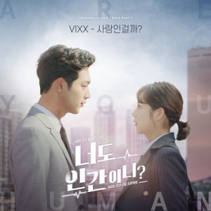 VIXX的專輯你也是人類嗎  韓劇原聲帶 Part.1