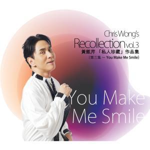黃凱芹的專輯「私人珍藏」 作品集, Vol. 3 - You Make Me Smile