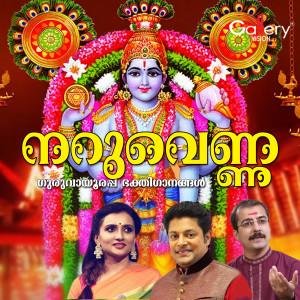 Album Naruvenna (Guruvayoorappa Bhakthi Ganangal) from Madhu Balakrishnan