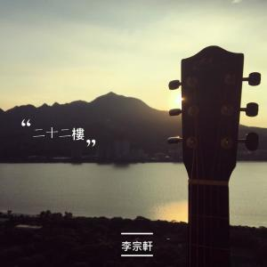 Listen to 22樓 song with lyrics from 李宗轩
