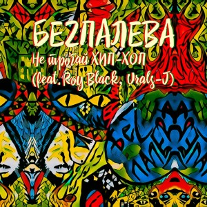 Album Не трогай Хип-Хоп (Explicit) from Roy Black