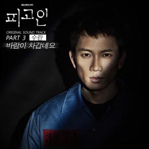 Suran的專輯피고인 (Original Soundtrack), Pt. 3