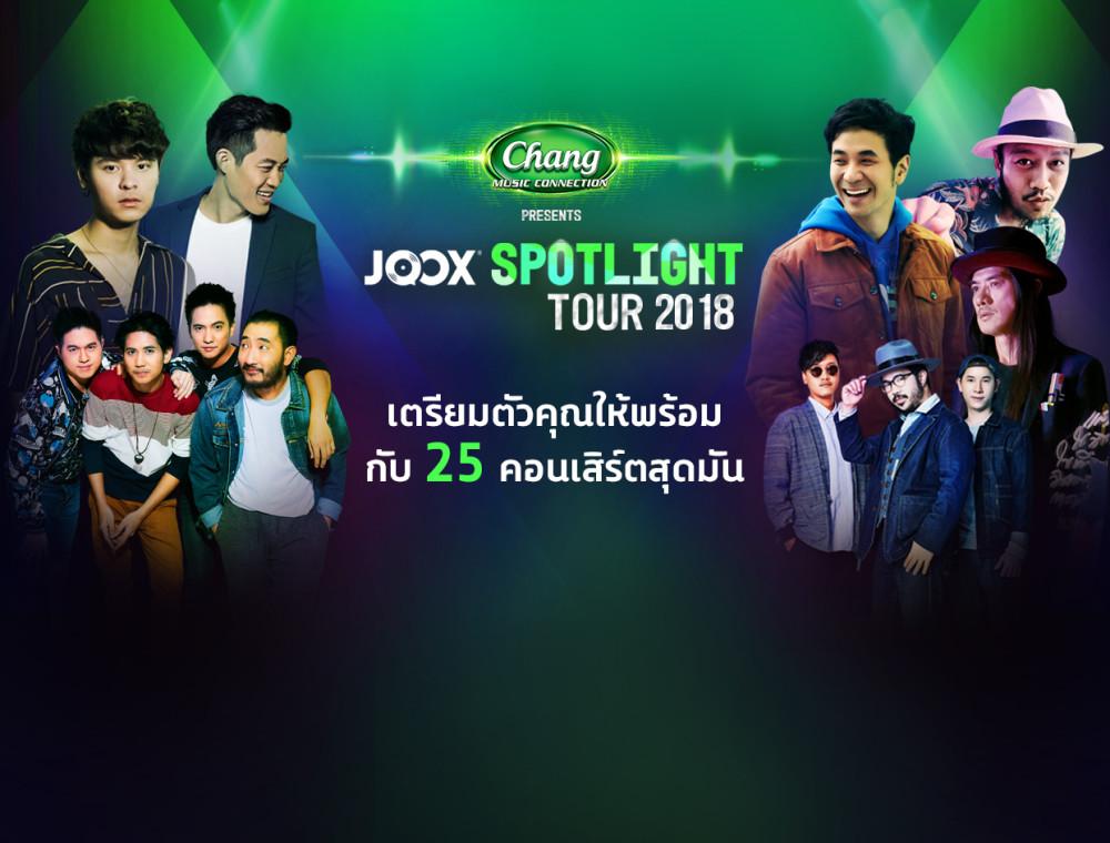 """เตรียมตัวคุณ และเพื่อนซี้ให้พร้อม แล้วมาพบกับ 25 คอนเสิร์ต สุดมันส์!!  ในงาน Chang Music Connection Presents """"JOOX Spotlight Tour 2018"""""""