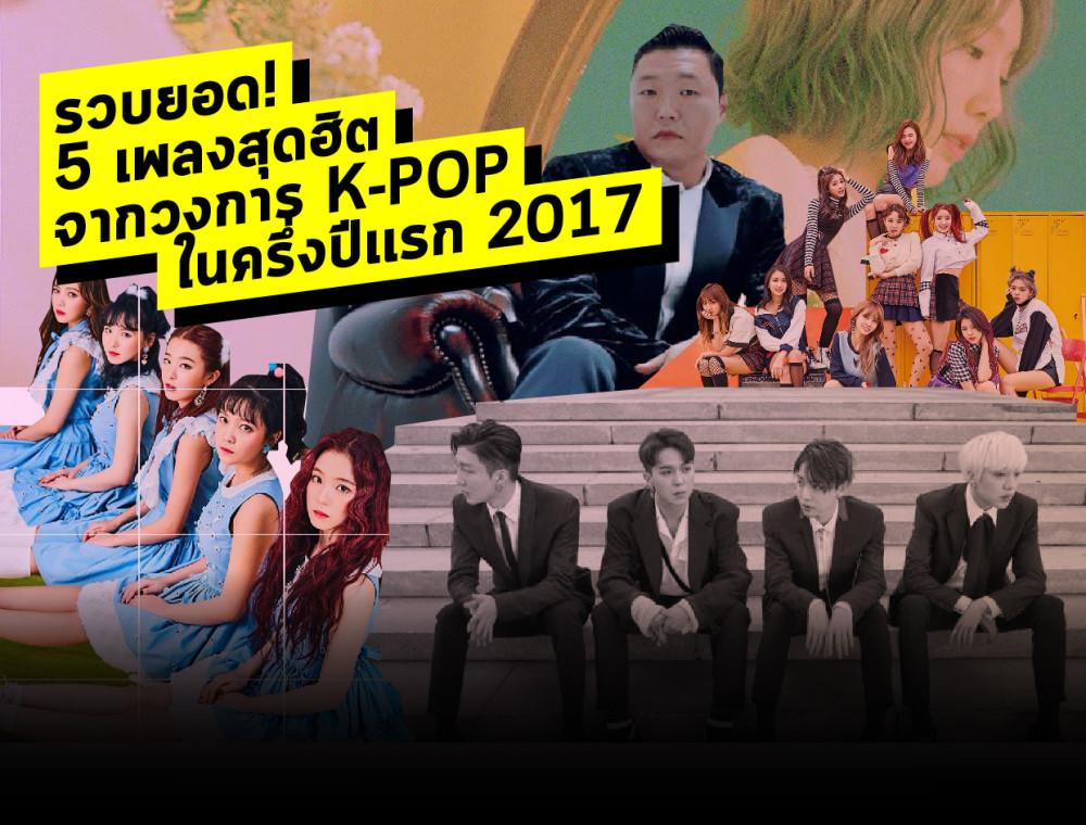 5 เพลงสุดปังจากวงการ K – pop ในช่วงครึ่งปีแรกของปี 2017
