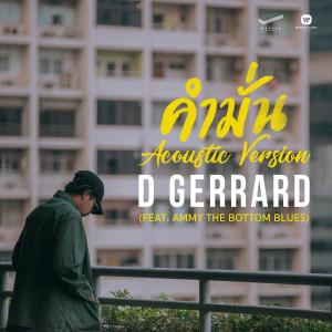อัลบัม คำมั่น (feat. Ammy The Bottom Blues) [Acoustic Version] ศิลปิน D Gerrard