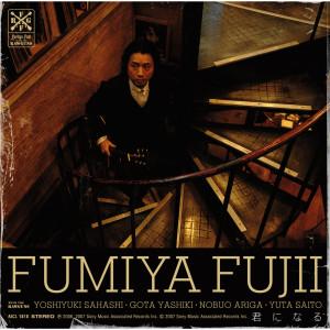 fumiya fujii的專輯Kimininaru