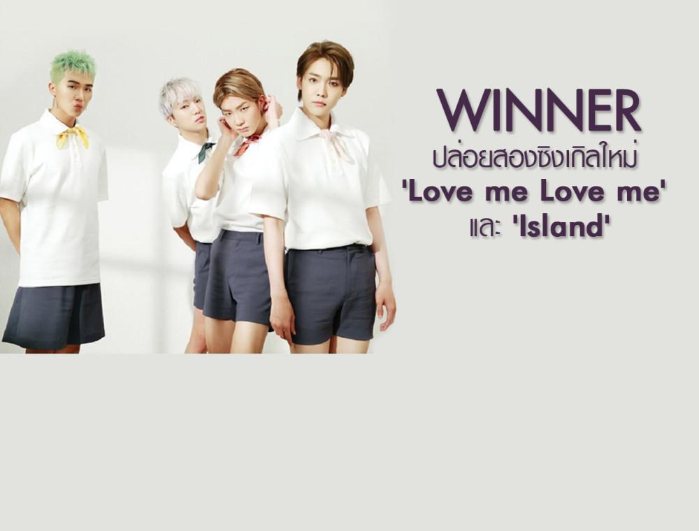 WINNER ปล่อยสองซิงเกิ้ลใหม่ 'Love me Love me' และ 'Island'