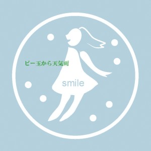 Smile.DK的專輯Sun Shower in the Marble