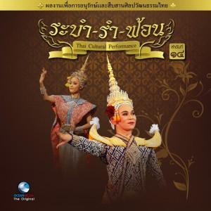 Album Thai Traditional Dance Music, Vol. 14 from Ocean Media