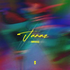 Album Лимонад from Janaz