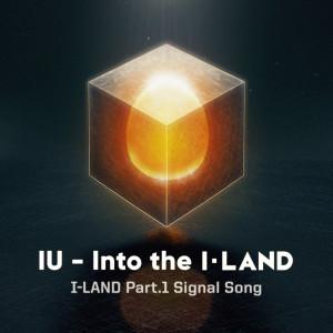 IU的專輯I-LAND Part.1 Signal Song