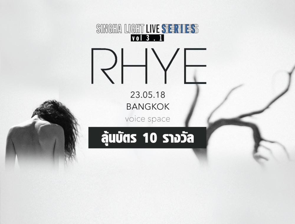 RHYE กับดนตรีอิเล็กซ์โทรนิคอาร์แอนด์บี
