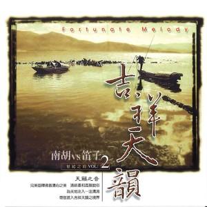 張中立的專輯吉祥天韻-南胡與笛子的世紀之約