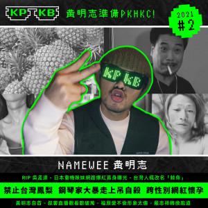 黃明志的專輯Kpkb 2021 (Part 2) (Explicit)