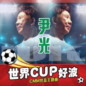 尹光的專輯世界CUP好波 (CMM世盃主題曲)