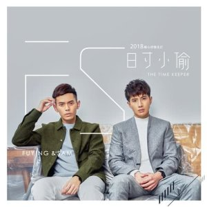 Album The Time Keeper from Fuying & Sam