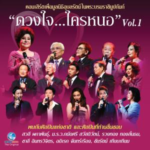 คอนเสิร์ต ดวงใจ...ใครหนอ Vol.1 (คอนเสิร์ตเพื่อมูลนิธิอุบลรัตน์ในพระบรมราชินูปถัมภ์)