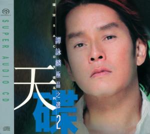 譚詠麟的專輯環球SACD天碟系列 - 譚詠麟 2