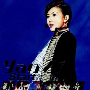 孫燕姿的專輯START 世界巡迴演唱會 CD