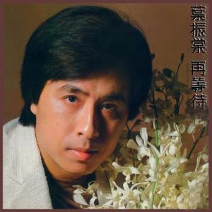 Album Zai Deng Dai from 叶振棠