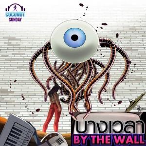 อัลบัม บางเวลา (The Wall - Electronic Ver. 2020) ศิลปิน Coconut Sunday