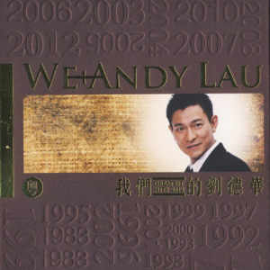 劉德華的專輯我們的劉德華 Greatest Hits 2012 (粵)