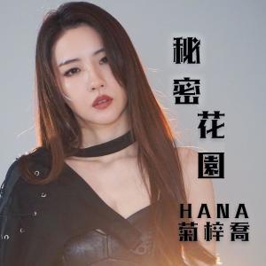 HANA 菊梓喬的專輯祕密花園 (電視劇《逆天奇案》片尾曲)