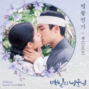 收聽q的櫻花戀歌 (Cherry Blossom Love Song) [Inst.]歌詞歌曲