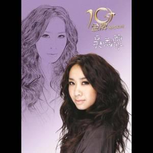 吳雨霏的專輯金牌10年精選系列 - 吳雨霏