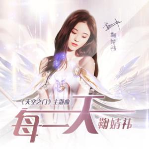 鞠婧禕的專輯每一天 (《天空之門》主題曲)